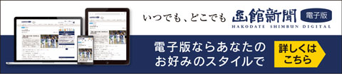 函館新聞電子版とは