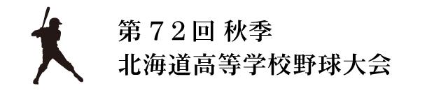第72回高校野球秋季道大会函館支部予選 - 特集