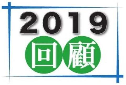 2019回顧 - 特集