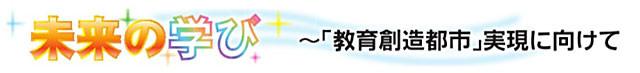 未来の学びフェスin函館2020 - 特集