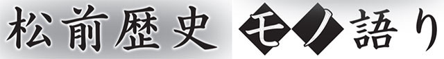 松前歴史モノ語り - 特集