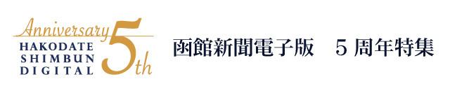 函館新聞電子版5周年