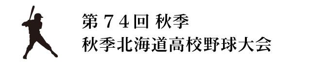 第74回秋季北海道高校野球大会