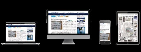 函館新聞電子版を利用できるデバイス