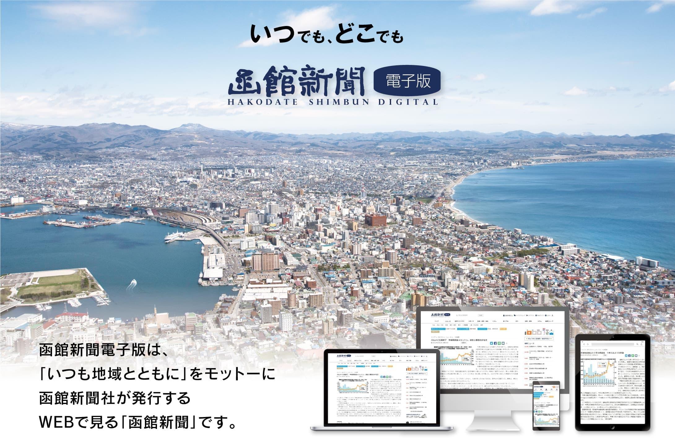 函館新聞電子版