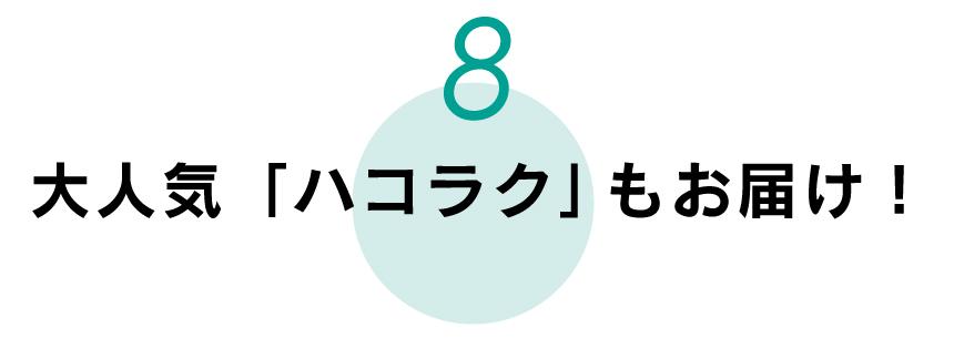大人気「HAKORAKU(ハコラク)」もお届け!