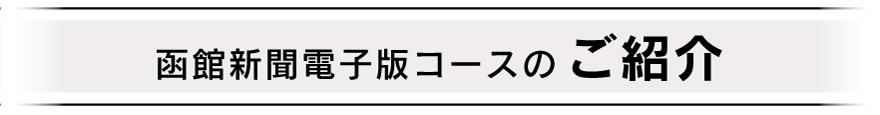 函館新聞電子版コースのご紹介