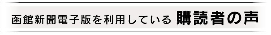 函館新聞電子版を利用している購読者の声