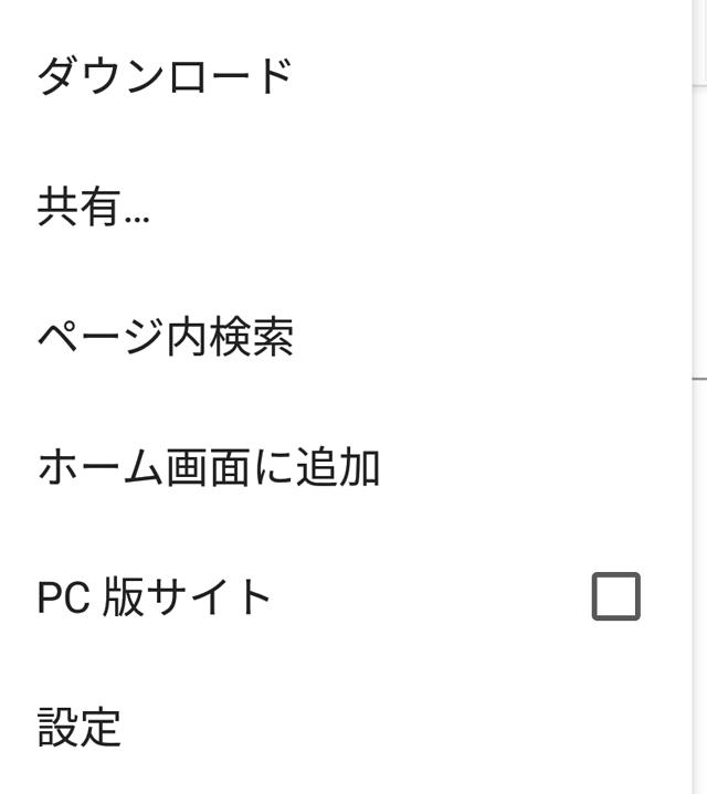 Chromeブラウザのホーム画面に追加ボタン