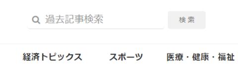 画面右上の検索フォームにキーワードを入力