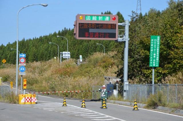 事故 函館