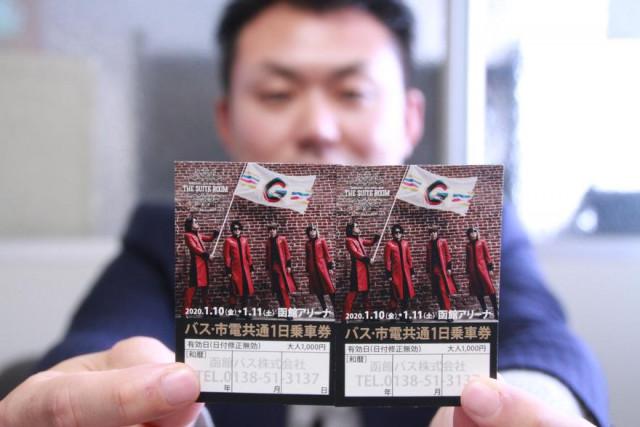 GLAY仕様の函館バス・市電共通1日乗車券 20日に販売 / 函館新聞 ...
