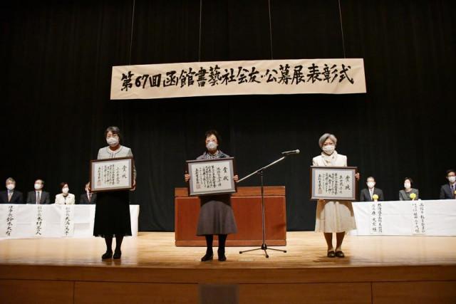 大賞を受賞した築田敬子さん(右)、太田鶴堂記念賞を受賞した池垣百合子さん(中央)、準大賞の小山青霞さん(左)