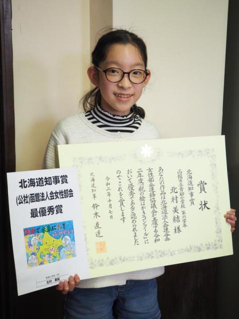 道知事賞の賞状と作品レプリカを手にする北村さん