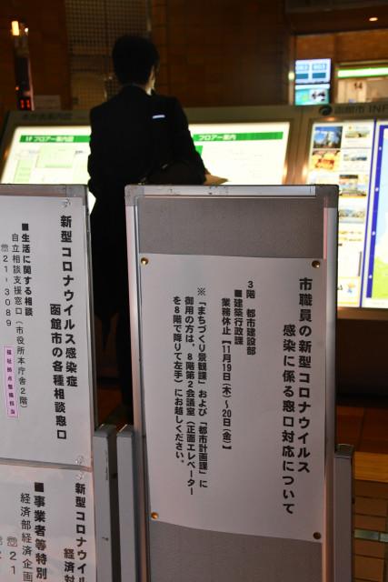 函館 コロナ ウイルス 新型コロナウイルス感染症 発生状況について