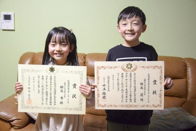 道知事賞の輪島杏さん(左)と道教委教育長賞の蓮君