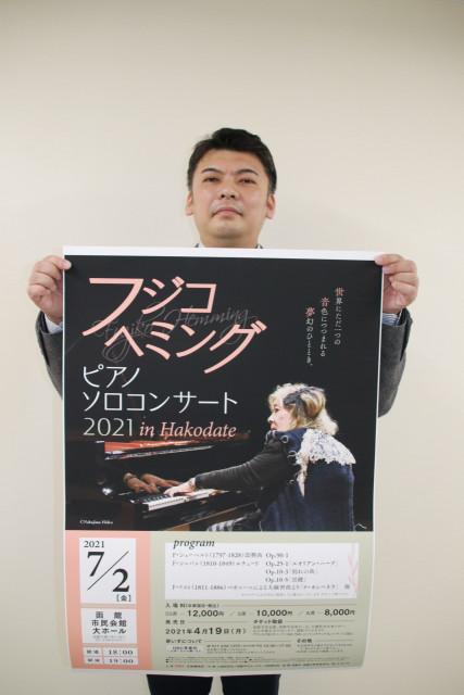 フジコ・ヘミングさんのコンサートへの来場を呼び掛けるポスター