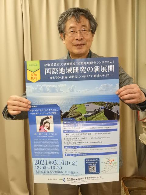 シンポジウムへの参加を呼び掛ける山岡特任教授