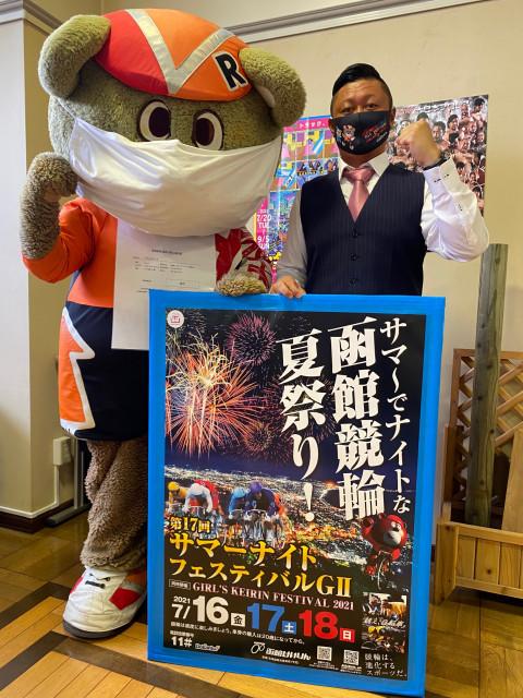 サマーナイトフェスティバルへの来場を呼び掛ける日本競輪選手会北海道支部の明田春喜支部長と函館けいりんメインPRキャラクターの「りんりん」