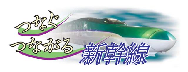 つなぐつながる新幹線第12部 - 特集