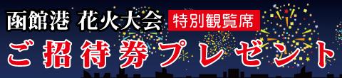 函館新聞花火大会特別観覧席のプレゼント