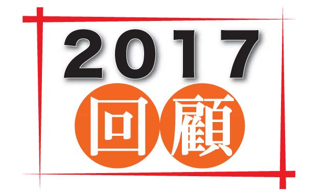 2017年記者回顧 - 特集