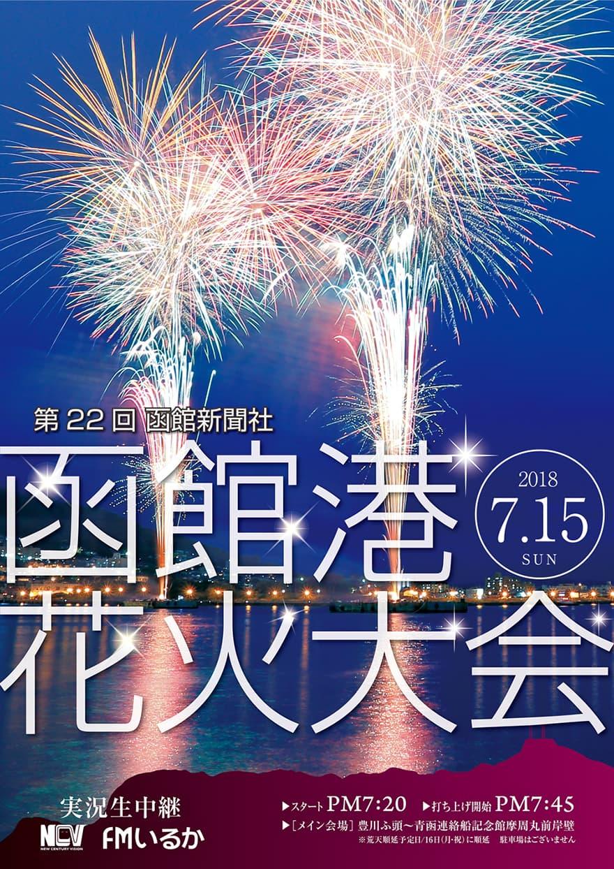 2018函館港花火大会