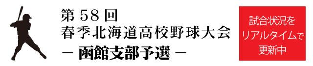 第58回春季北海道高校野球大会函館支部予選