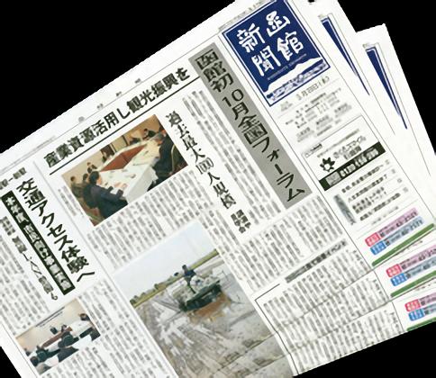 はこしんバックナンバー / 函館新聞電子版