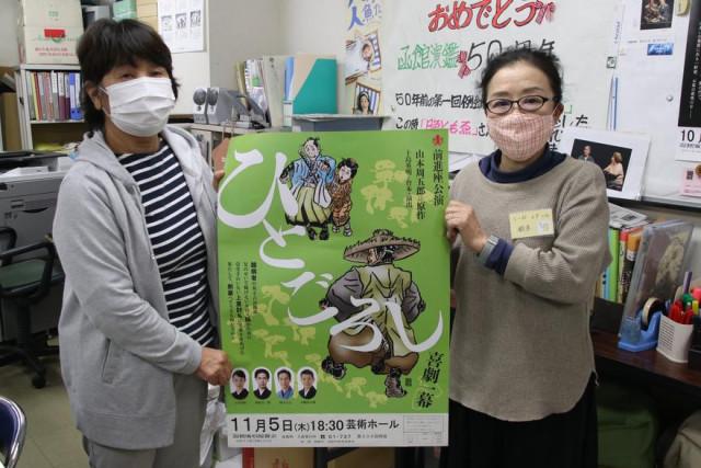 5日に函館演鑑例会・前進座「ひとごろし」 函館演劇鑑賞会
